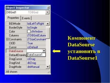 Компонент DataSourse установить в DataSourse1
