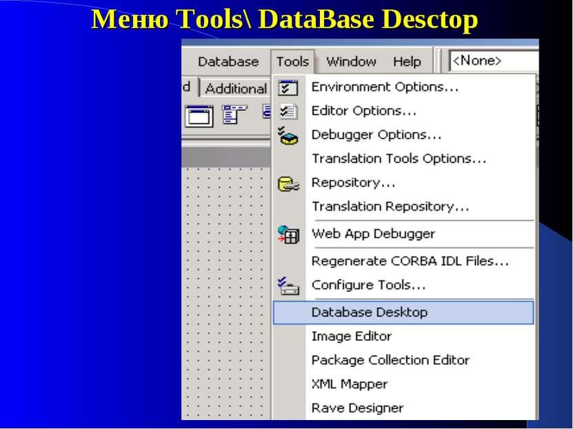 Меню Tools\ DataBase Desctop