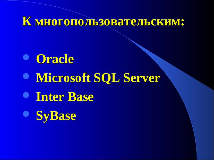 К многопользовательским: Oracle Microsoft SQL Server Inter Base SyBase
