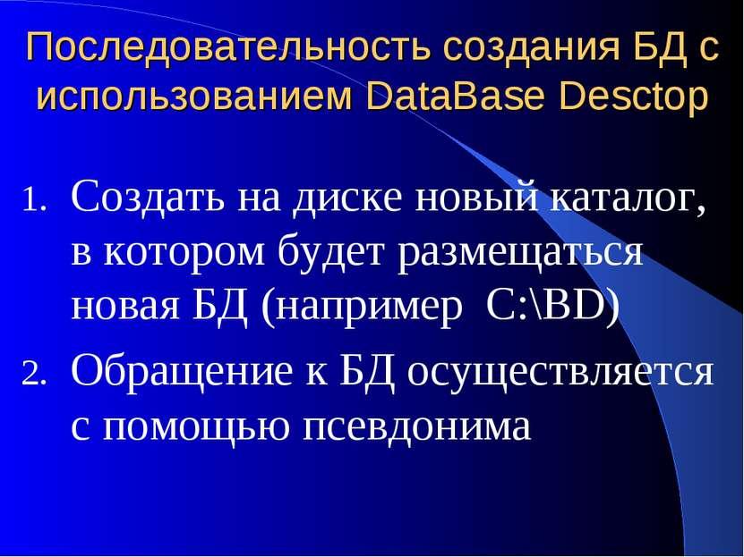 Последовательность создания БД с использованием DataBase Desctop Создать на д...