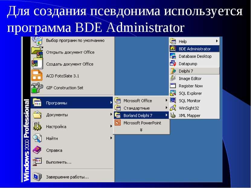 Для создания псевдонима используется программа BDE Administrator
