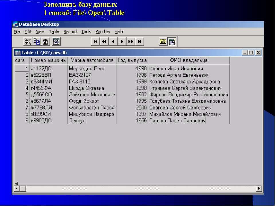 Заполнить базу данных 1 способ: File\ Open\ Table
