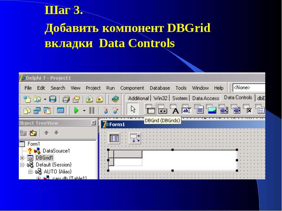 Шаг 3. Добавить компонент DBGrid вкладки Data Controls
