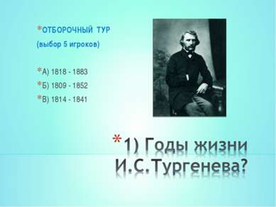 ОТБОРОЧНЫЙ ТУР (выбор 5 игроков) А) 1818 - 1883 Б) 1809 - 1852 В) 1814 - 1841