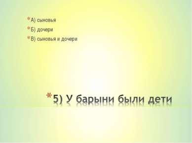 А) сыновья Б) дочери В) сыновья и дочери