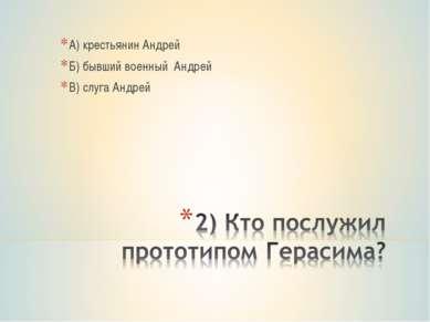 А) крестьянин Андрей Б) бывший военный Андрей В) слуга Андрей