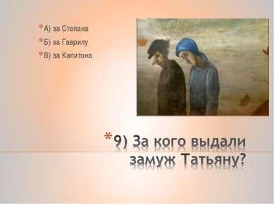 А) за Степана Б) за Гаврилу В) за Капитона