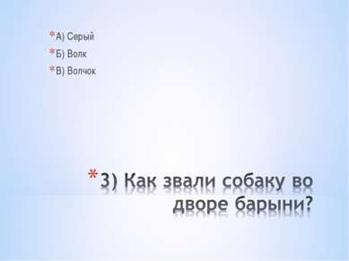 А) Серый Б) Волк В) Волчок