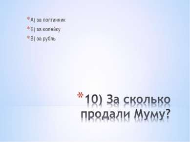 А) за полтинник Б) за копейку В) за рубль