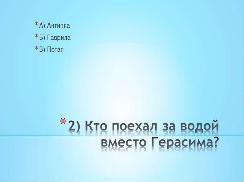 А) Антипка Б) Гаврила В) Потап