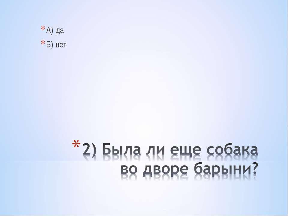 А) да Б) нет