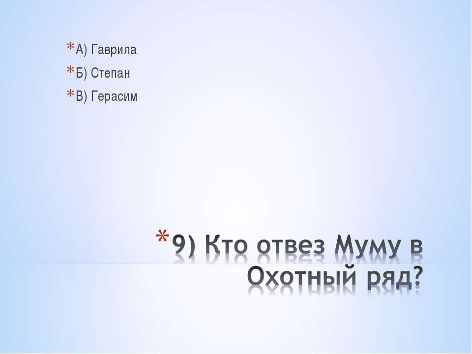 А) Гаврила Б) Степан В) Герасим