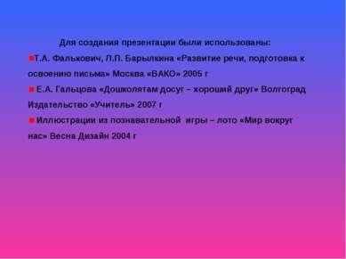 Для создания презентации были использованы: Т.А. Фалькович, Л.П. Барылкина «Р...
