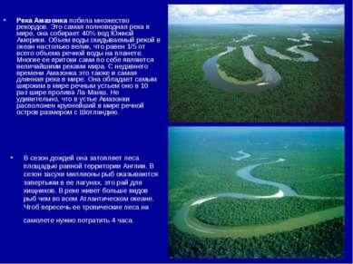 В сезон дождей она затопляет леса площадью равной территории Англии. В сезон ...