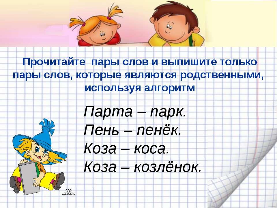 Прочитайте пары слов и выпишите только пары слов, которые являются родственны...