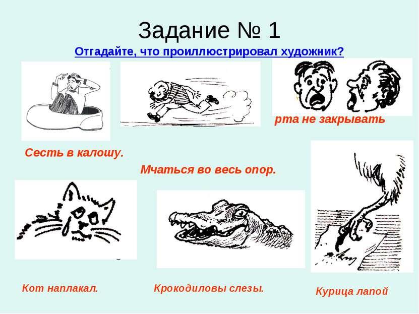 Задание № 1 Отгадайте, что проиллюстрировал художник? рта не закрывать Сесть ...