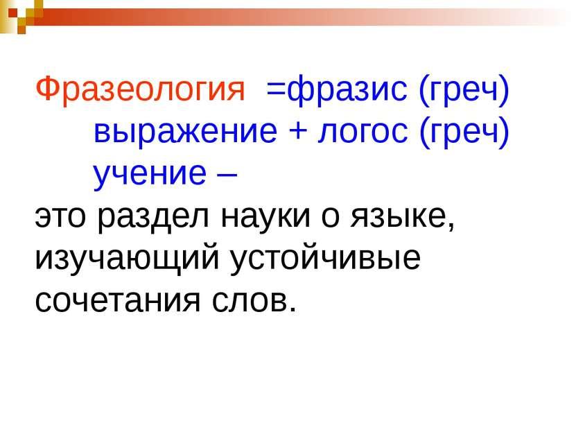 Фразеология =фразис (греч) выражение + логос (греч) учение – это раздел науки...