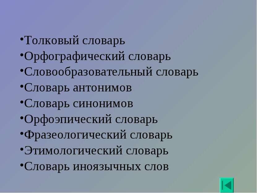 Толковый словарь Орфографический словарь Словообразовательный словарь Словарь...