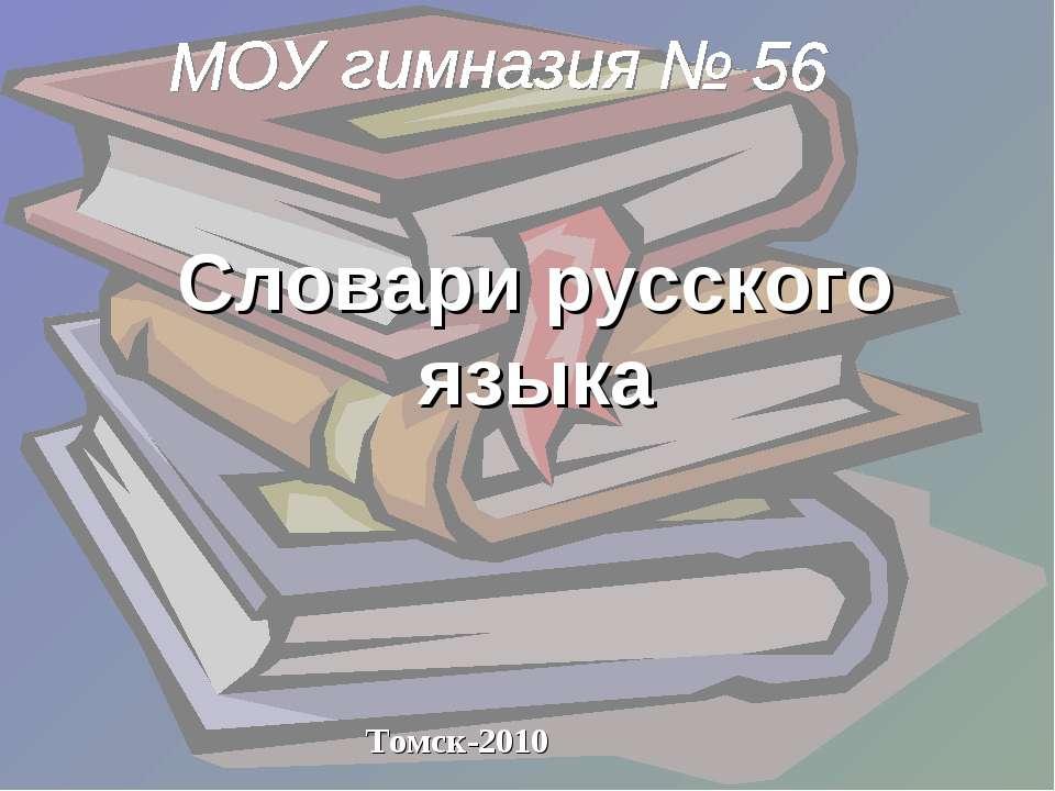 Словари русского языка Томск-2010