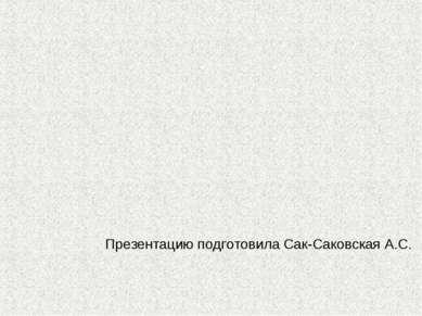 Презентацию подготовила Сак-Саковская А.С.