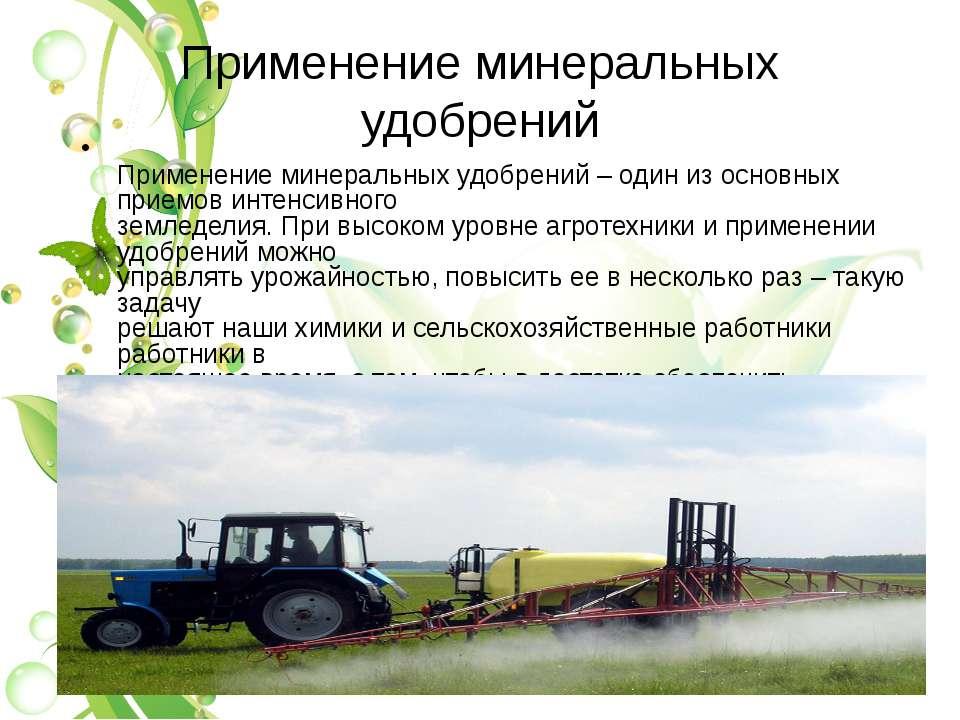 Применение минеральных удобрений Применение минеральных удобрений – один из о...