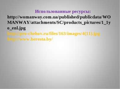 Использованные ресурсы: http://womanway.com.ua/published/publicdata/WOMANWAY/...