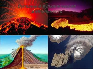 Вулканы и вулканическая деятельность