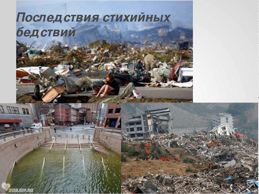 Последствия стихийных бедствий