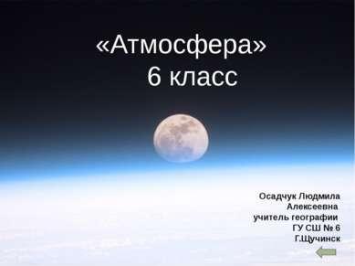 Атмосфера 1 Строение атмосферы 2 Значение атмосферы 3 Тропосфера 4 Атмосферно...