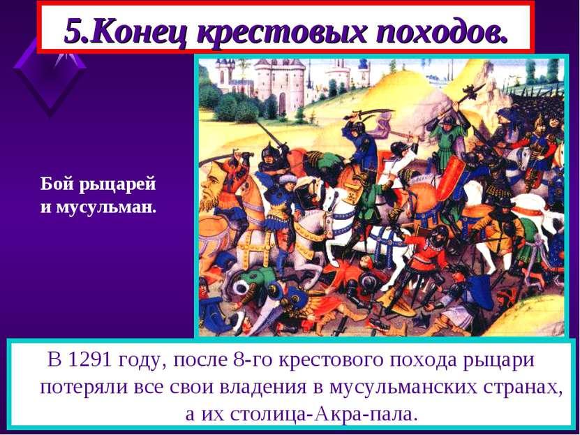 5.Конец крестовых походов. В 1291 году, после 8-го крестового похода рыцари п...