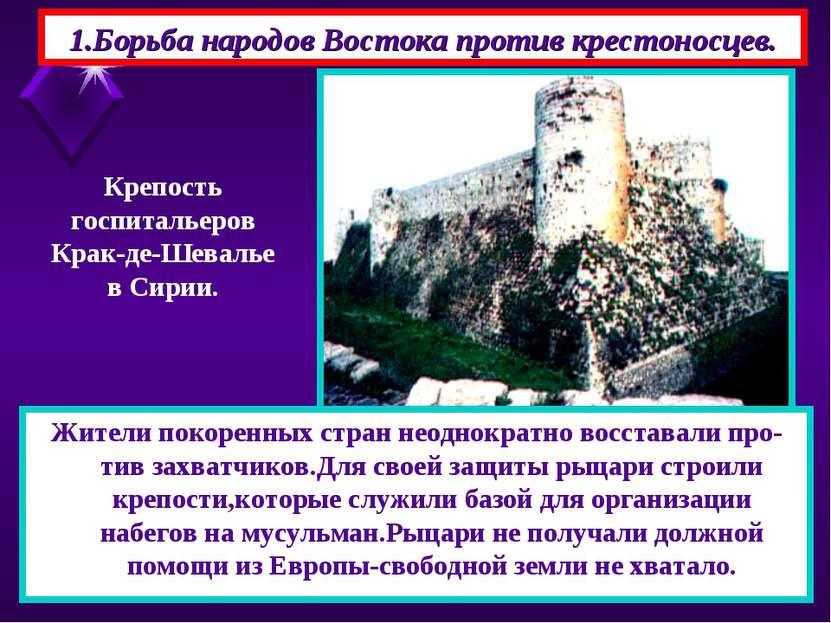 1.Борьба народов Востока против крестоносцев. Жители покоренных стран неоднок...