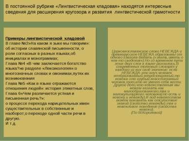 . Примеры лингвистической кладовой В главе №2»На каком я зыке мы говорим»: об...