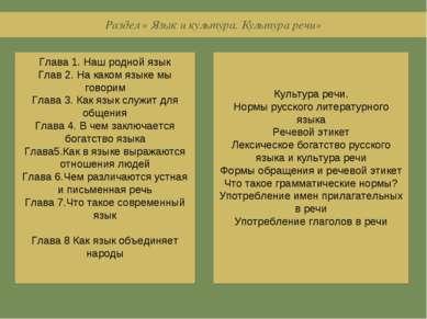 Раздел « Язык и культура. Культура речи» Глава 1. Наш родной язык Глав 2. На ...