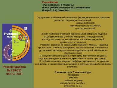 Рекомендовано № 619-623 ФГОС ООО Русский язык «Русский язык» 5–9 классы Линия...