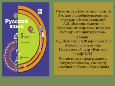 Учебник русского языка 5 класс в 2 ч. для общеобразовательных учреждений под ...