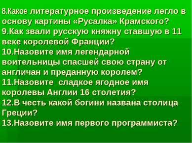 8.Какое литературное произведение легло в основу картины «Русалка» Крамского?...