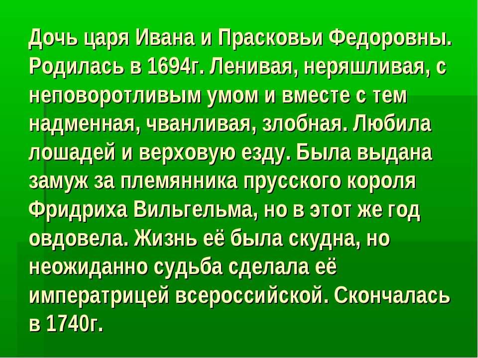 Дочь царя Ивана и Прасковьи Федоровны. Родилась в 1694г. Ленивая, неряшливая,...