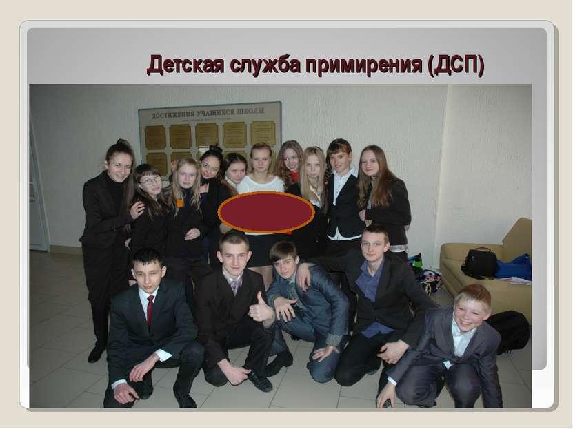 Детская служба примирения (ДСП)