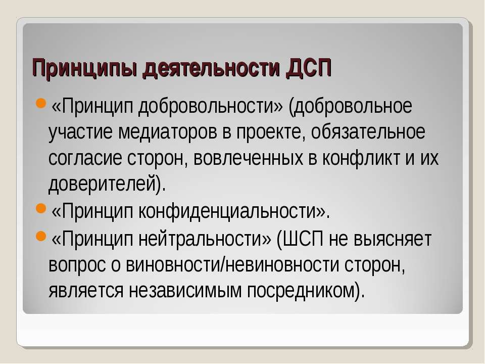 Принципы деятельности ДСП «Принцип добровольности» (добровольное участие меди...