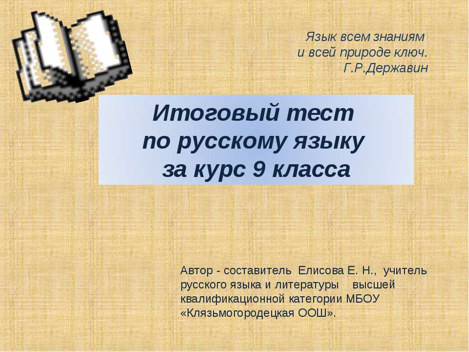 Автор - составитель Елисова Е. Н., учитель русского языка и литературы высшей...