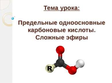 Тема урока: Предельные одноосновные карбоновые кислоты. Сложные эфиры