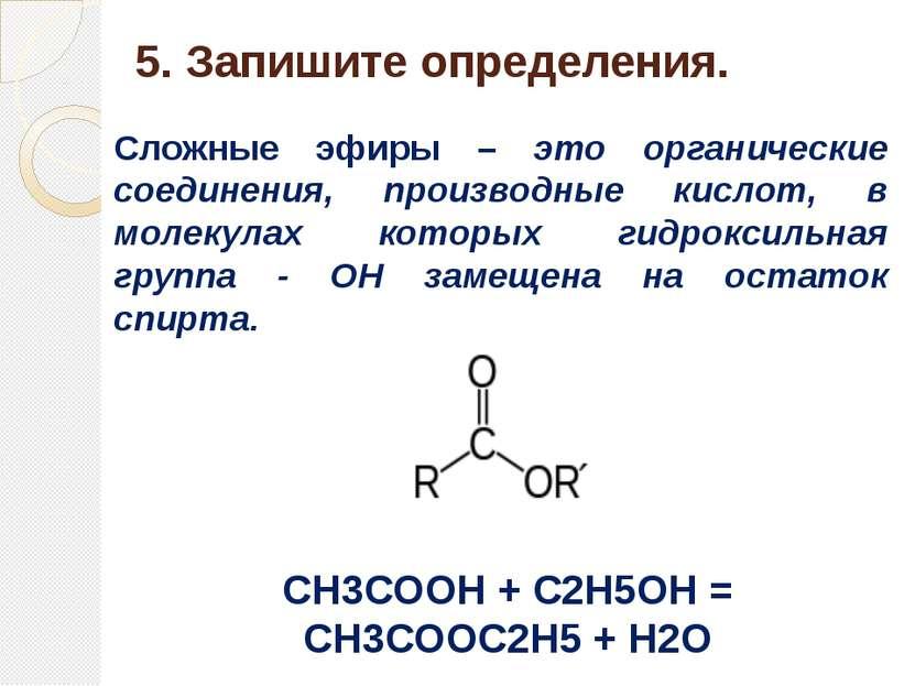 5. Запишите определения. Сложные эфиры – это органические соединения, произво...