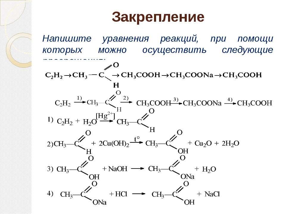 Закрепление Напишите уравнения реакций, при помощи которых можно осуществить ...