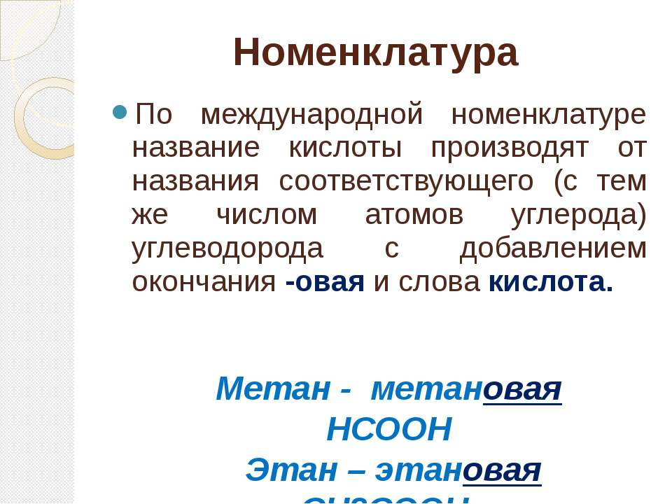 Номенклатура По международной номенклатуре название кислоты производят от наз...