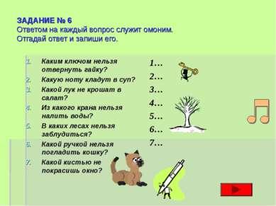 ЗАДАНИЕ № 6 Ответом на каждый вопрос служит омоним. Отгадай ответ и запиши ег...