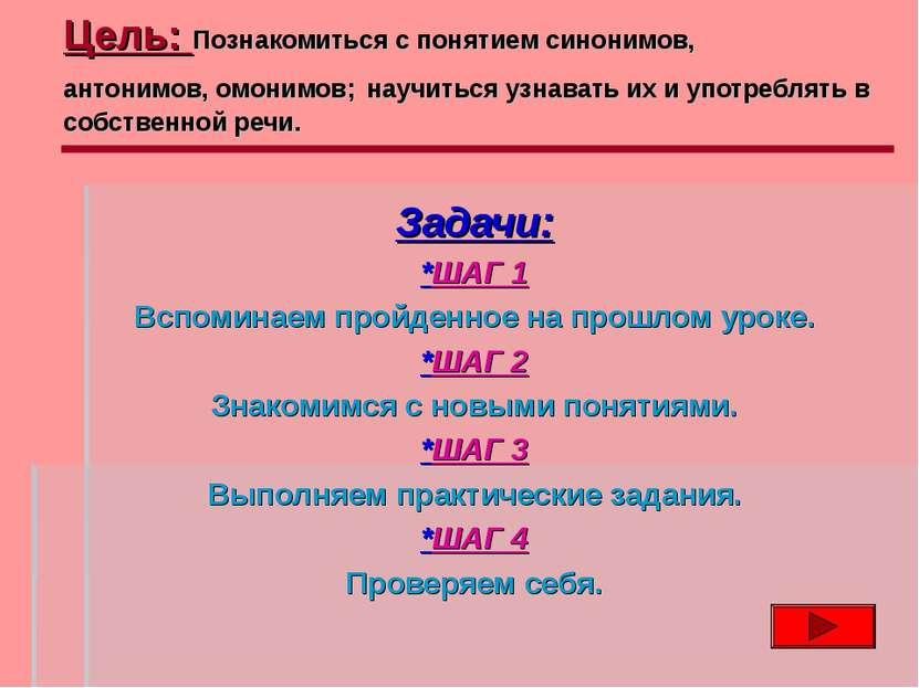 Цель: Познакомиться с понятием синонимов, антонимов, омонимов; научиться узна...