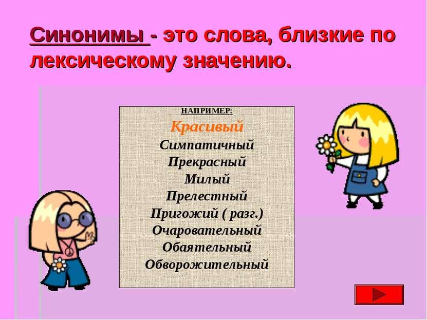 Синонимы - это слова, близкие по лексическому значению. НАПРИМЕР: Красивый Си...