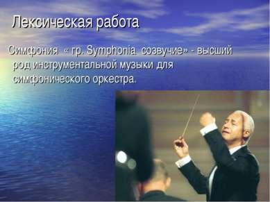 Лексическая работа Симфония « гр. Symphonia созвучие» - высший род инструмент...