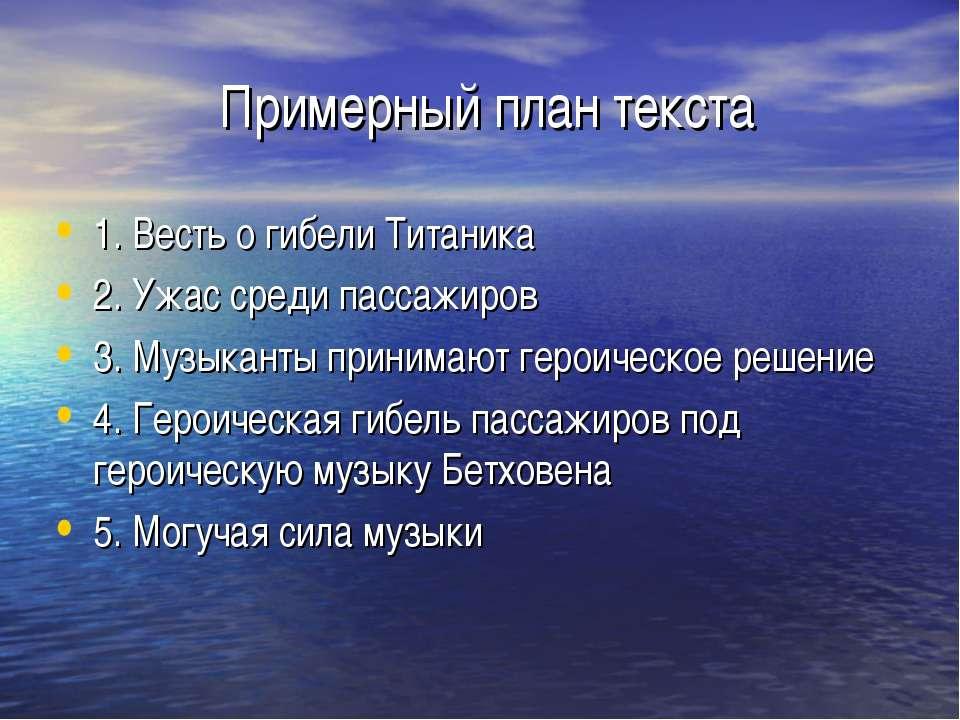 Примерный план текста 1. Весть о гибели Титаника 2. Ужас среди пассажиров 3. ...