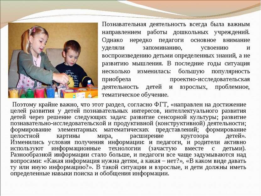 Познавательная деятельность всегда была важным направлением работы дошкольных...